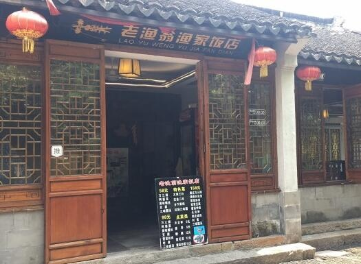 老渔翁餐厅
