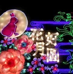 昆山亚搏娱乐国际2017海峡两岸中秋灯会