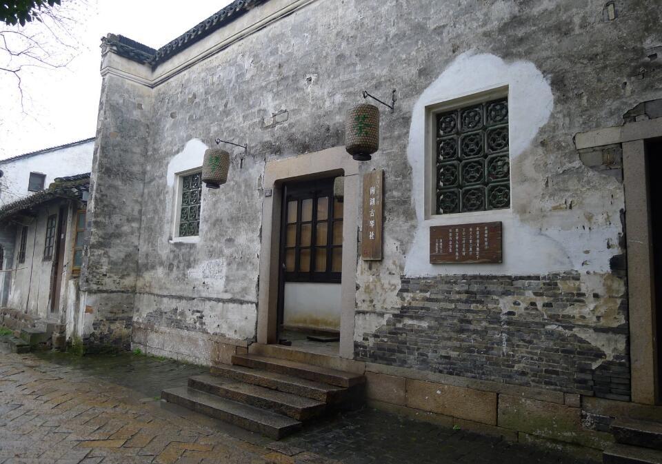 南湖古琴社