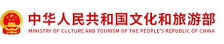 文化与旅游部