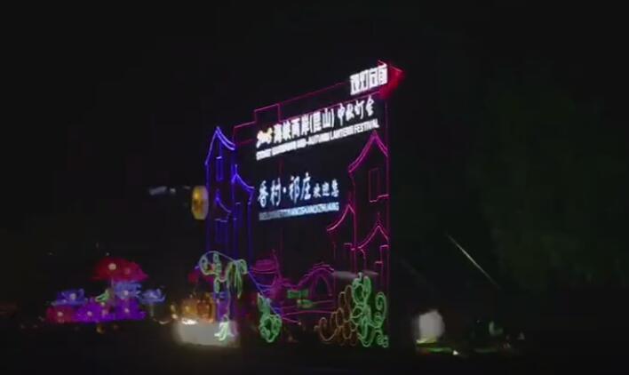 2018海峡两岸(昆山)中秋灯会之香村·祁庄灯区