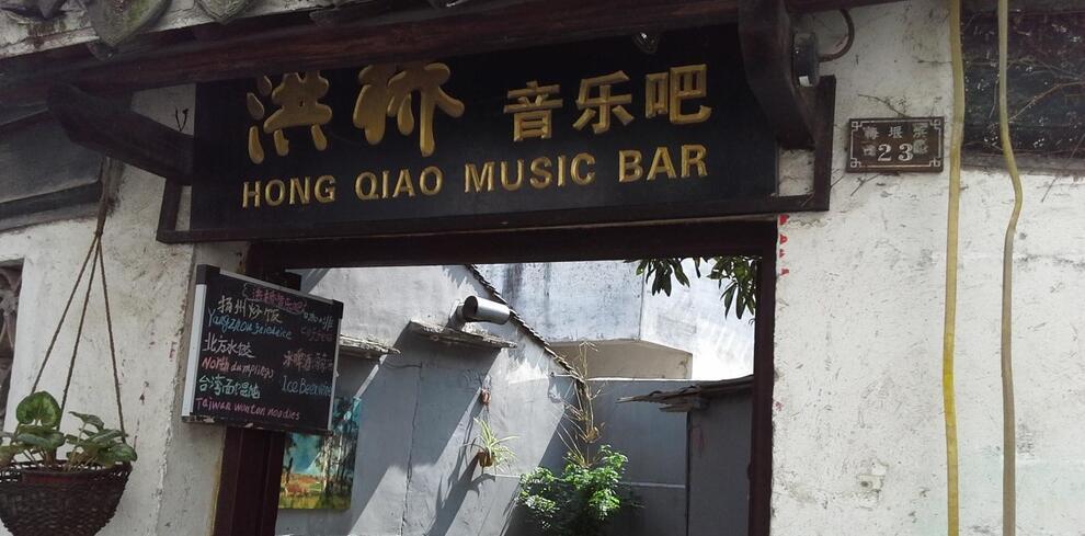 洪桥音乐吧