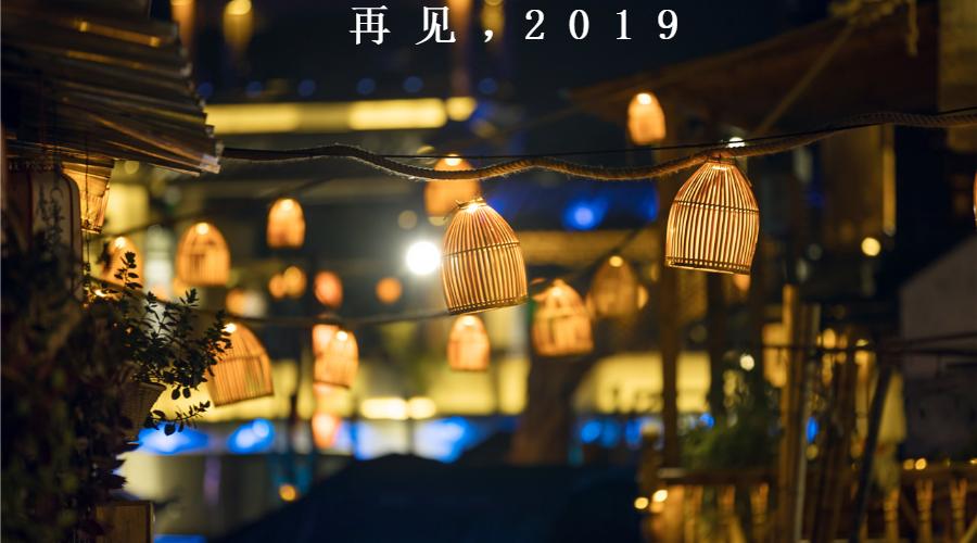 生活|时光折叠,重温亚搏娱乐国际的2019