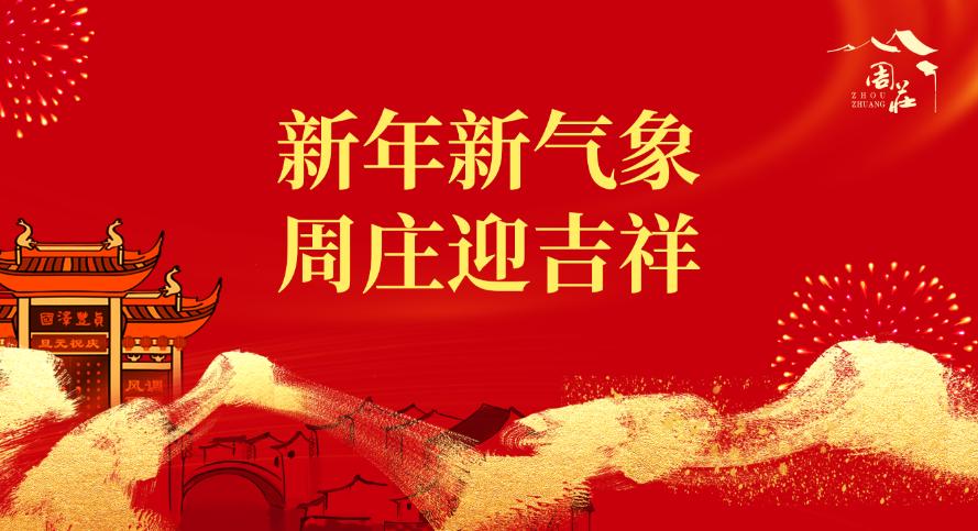 过大年|江南水乡庆余年,亚搏娱乐国际的年味画面